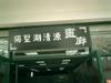 20083musyaku_144