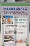 20093hirakata3_009