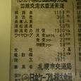 20081hokkaidokikou_180