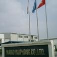 MAIKOファイフォン工場