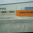 コクヨさんの工場