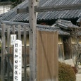 旧目加田家住宅(重要文化財)