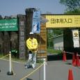 東門ゲート