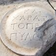 ギリシャ語読める人教えて