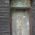 漢昭烈皇帝之陵