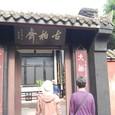 古柏齋 博物館