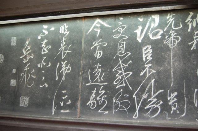 出師表 草書部分 岳飛書  諸葛孔明が劉備亡きあと魏との戦いにでる時に蜀の皇帝劉禅に残した書を出