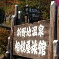 新野地温泉から旧土湯峠を目指す