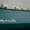 猫町カフェ 可愛い