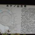 ホケノ山古墳解説