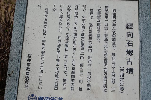 マキムク石塚古墳解説