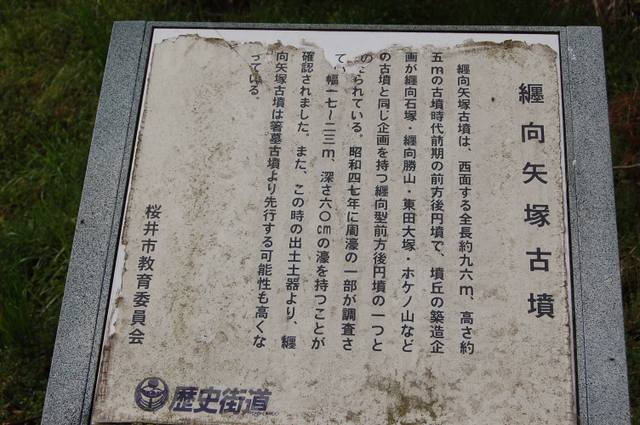 マキムク矢塚古墳解説