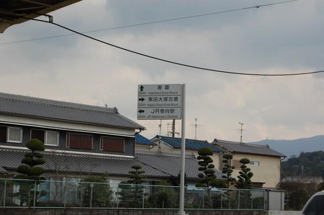 マキムク道路標識