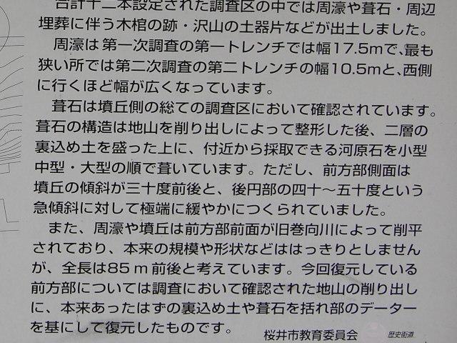 ホケノ山古墳解説(2)
