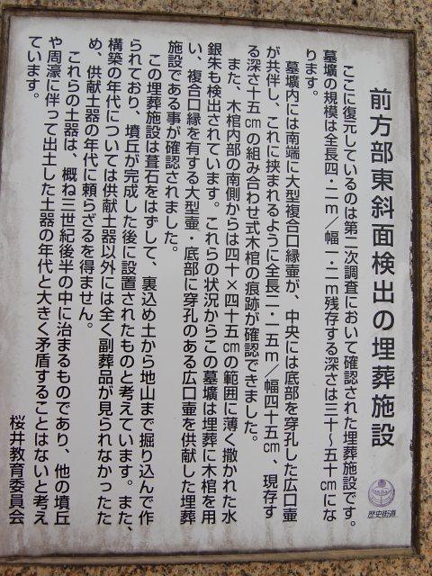 ホケノ山古墳 前方部東斜面埋葬施設