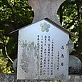 700年前に建立された石鳥居