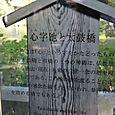心字池・太鼓橋の由緒