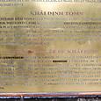 カイディン帝廟の英語版説明