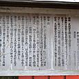 二見興玉神社由緒
