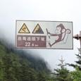 猿の交通標識