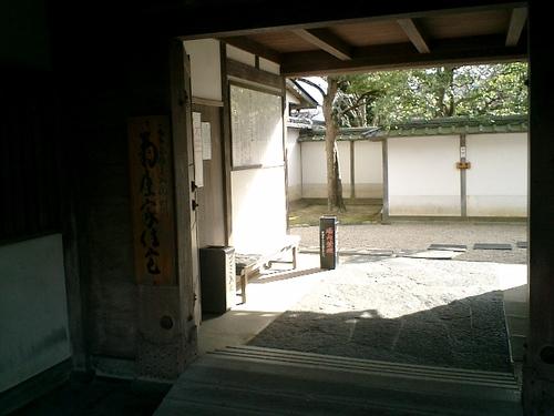 豪商 菊屋