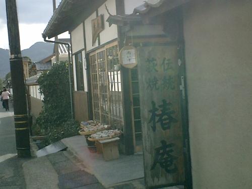 萩焼き お店