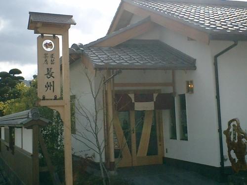 民芸 茶店