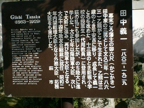 田中義一 元首相ゆかり
