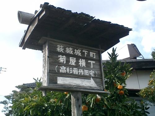 菊屋横丁 案内板