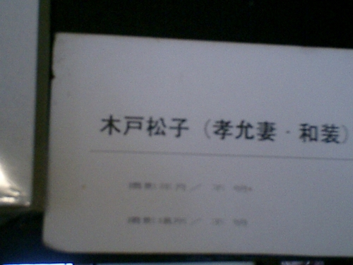 2008sanninnsanyo_136