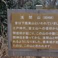 浅間山(せんげんやま) 下鷹巣山