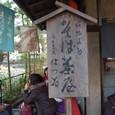 『はつ花』 蕎麦茶屋