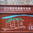 白馬蔵族の村の観光地図