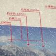 白馬三山と小蓮華岳