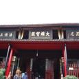大雄寶殿(釈迦仏と18羅漢像)