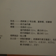 宝莱山古墳(西岡37号古墳、蓬莱塚、将軍塚)