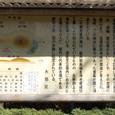 亀甲山(かめのこやま)古墳説明