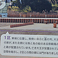 埴輪祭祀場 1区の説明