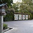 皇大神宮(内宮) 奉納された酒