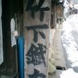 竹下鉄刀店