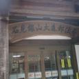 大森郵便局