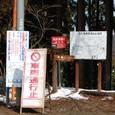 黒曜石で有名な 和田峠