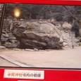 水尾(みお)神社 岩座