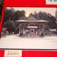 水尾(みお)神社