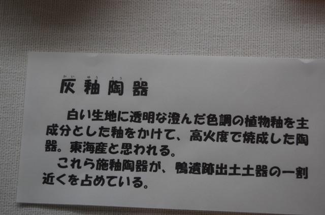 灰釉(かいゆう)陶器