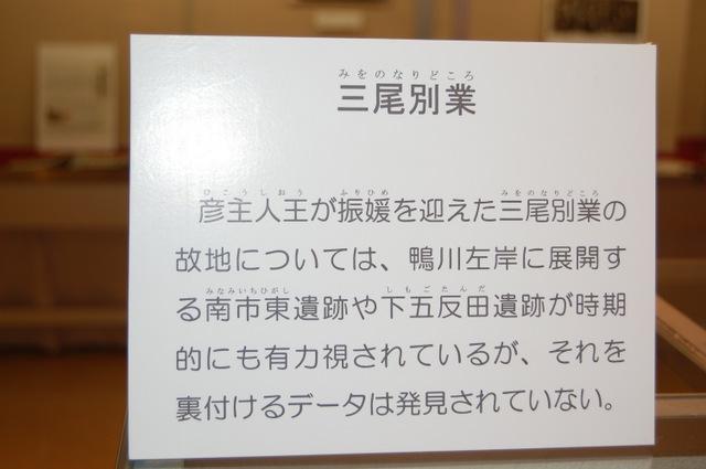 三尾別業(みおのなりどころ)