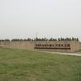 漢陽陵地下遺跡博物館