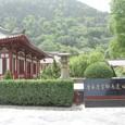 唐華清宮御湯遺址博物館