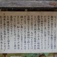 天然記念物の解説