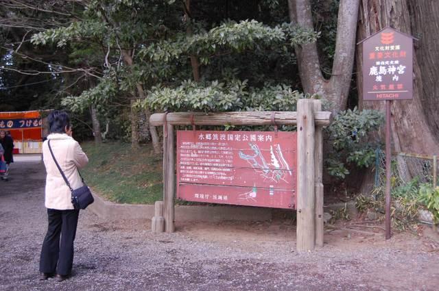 鹿島神宮境内
